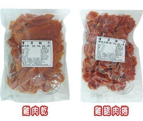 【??培菓寵物48H出貨??】寶貝餌子》雞肉零食系列‧420g (4種口味) 特價468元(自取不打折)