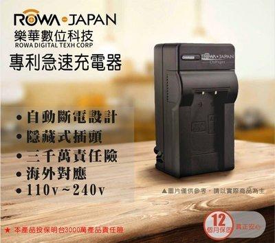 怪機絲 樂華 ROWA FOR 國際牌 BLE9 BLG10 專利快速充電器 相容原廠電池 壁充式充電器 保固一年