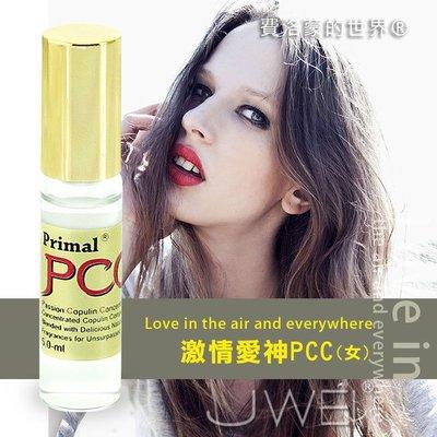 ♥緣來是你♥費洛蒙的世界®-信息素 激情愛神PCC(女用)