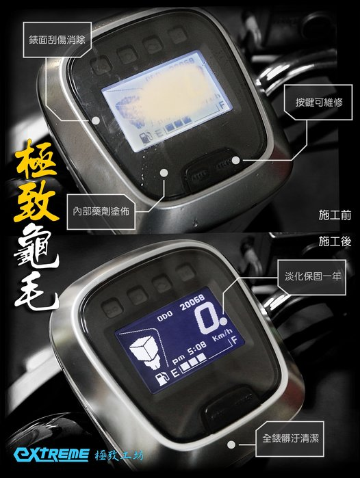 [極致工坊] NEW CUXI QC 儀表 液晶 螢幕 淡化 霧掉 看不清楚 車規專用耐候型 偏光板 維修