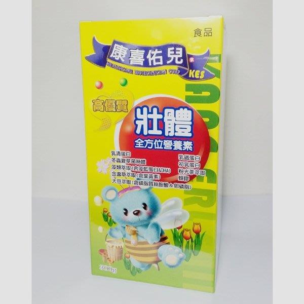 康喜佑兒-壯體全方位營養素300g(買2送1)960180