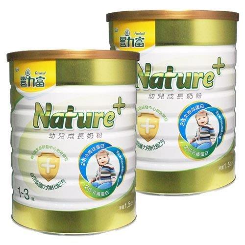 NETSHOP 豐力富 Nature+ 兒童奶粉 1~3歲 1500g 1.5kg 現貨 藥局貨 箱購郵寄免運 快速出貨