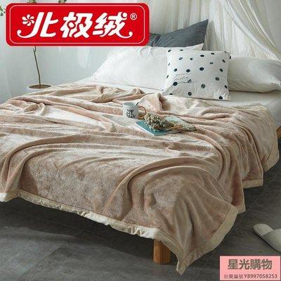 北極絨毛毯蓋毯單雙人空調毯雲貂絨珊瑚絨...