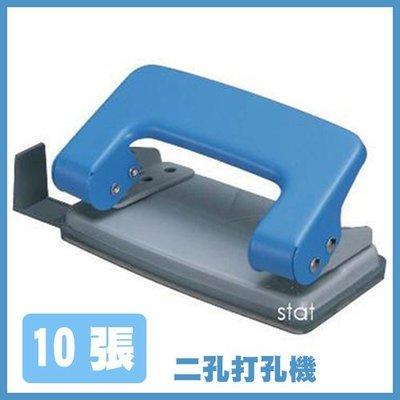 【OL嚴選】PLUS 30-460(PU210A) 二孔 10張 打孔機 (打孔器/打孔針)