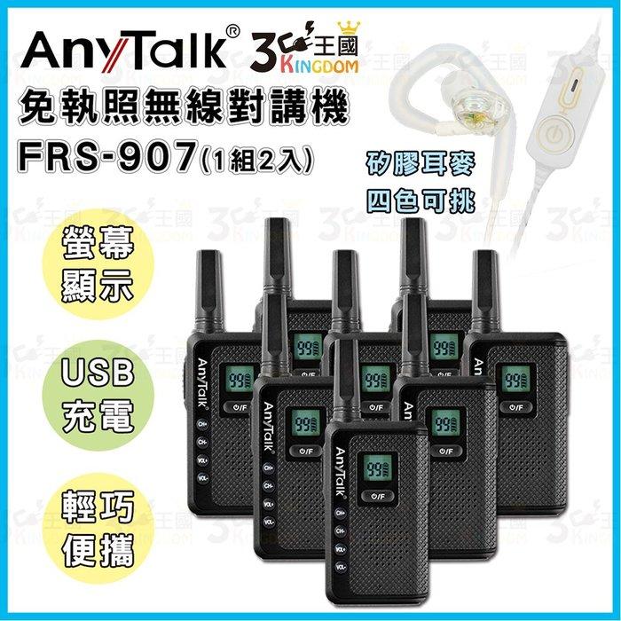 【3C王國】AnyTalk FRS-907 免執照 無線對講機 黑色8入+贈矽膠耳麥*8 USB充電 液晶屏 餐廳 醫院