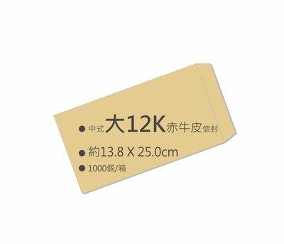 【卡樂好市】中式赤牛皮--大12K--空白信封〈約13.8 X 25.0cm〉