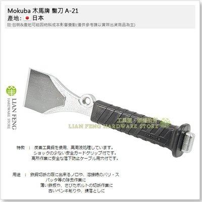 【工具屋】Mokuba 木馬牌 鑿刀 A-21 50mm 50×220 鋼質 直通 平鑿 扁鑿 炭素工具鋼 日本製