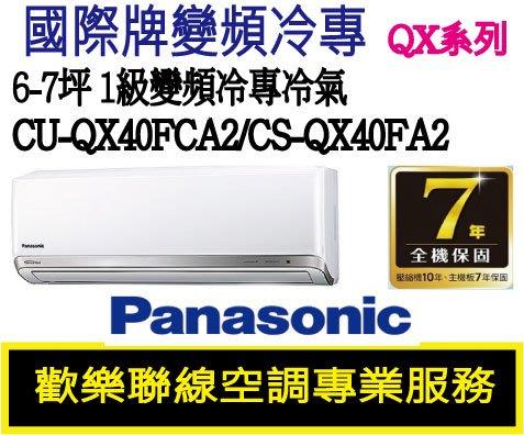 『免費線上到府估價』國際牌 6-7坪 1級變頻冷專冷氣 CU-QX40FCA2/CS-QX40FA2 QX系列