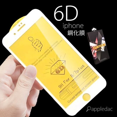 iphone 6D 5D 鋼化 玻璃貼 保護貼 鋼化膜 X Xs max XR 6 7 8Plus 8 i7 i8