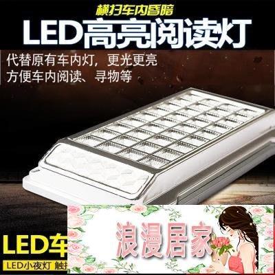 燈汽車改裝閱讀燈LED超亮加裝車頂燈車載高亮車內燈汽車室內燈通用 【浪漫居家】