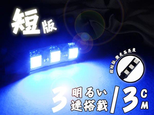 ◇光速LED精品◇ 超短版 5050 3晶 LED燈條 , 氣氛燈 車廂燈 現貨:紫 燈條 直購25元~買10送1