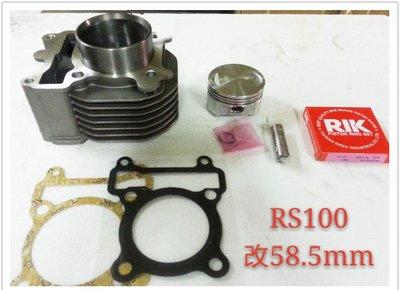 【NEW 汽缸.缸頭專賣】RS100改汽缸組 58.5mm