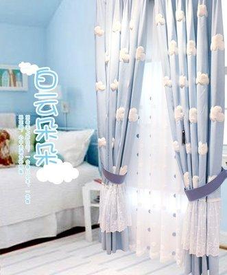雲朵窗簾-遮光落地窗簾 夢幻窗簾 臥室窗簾 立體雲朵 藍色窗簾 可水洗窗簾(1.5*2.2M)_☆優購好SoGood☆