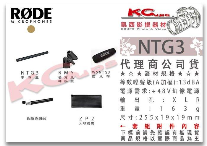 凱西影視器材【 RODE NTG3 專業級超心型 指向型 槍型 麥克風 公司貨】 收音 採訪 抗潮 抗擾 SHOTGUN