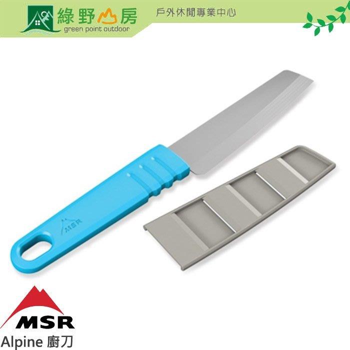 綠野山房》美國 MSR Alpine 台灣製 廚刀 露營登山野炊 藍 07091 / 綠 07090 / 灰 05994