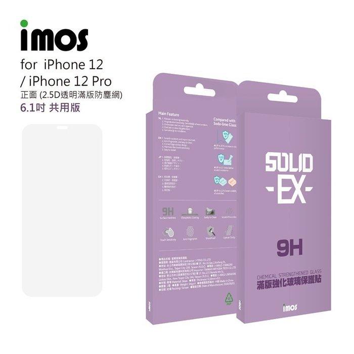 【2.5D】imos iPhone 12 mini Pro Max 透明滿版防塵網 9H強化玻璃螢幕保護貼 喵之隅