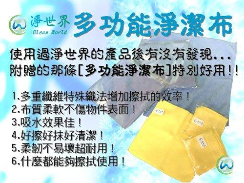 淨世界-多功能淨潔布--小條(黃色)手帕、擦臉布、手巾、擦拭布、洗碗布、抹布、去污布...從貼身使用到多樣用途皆很適合