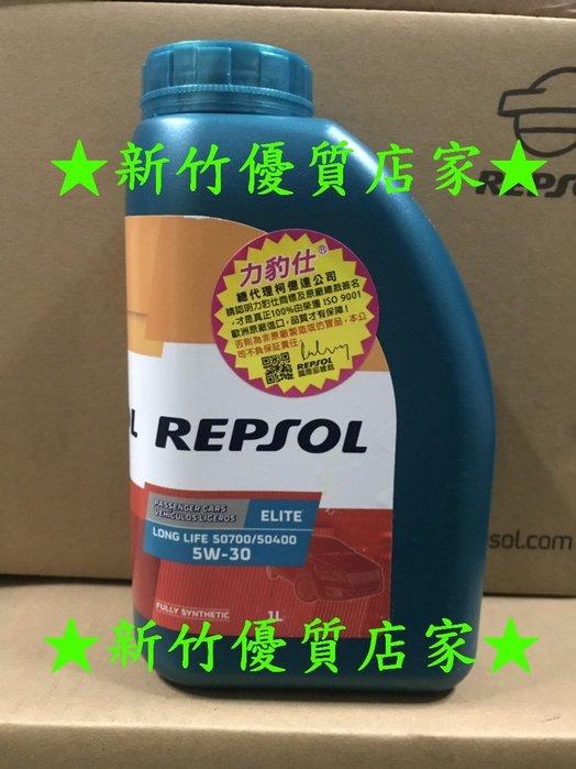 (新竹優質店家) REPSOL long life 5W30 全合成 5W-30 C3 適VW 504 507 audi