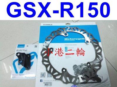 【小港二輪】現貨免運 FRANDO 320mm碟盤+卡鉗座 GSX-R150 小阿魯GSX R150
