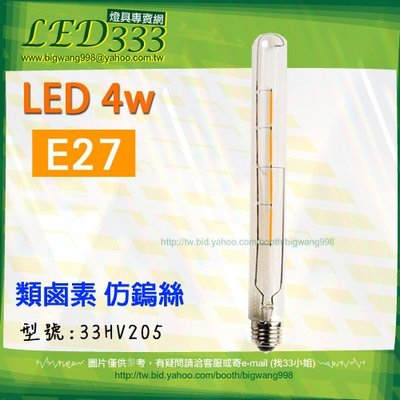 §LED333§(33HV205)LED類鎢絲燈泡 E27-4W 長形29公分 仿鎢絲取代傳統鹵素 吸頂燈