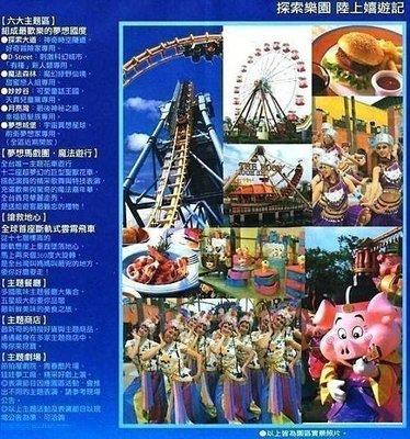 【美聯網】(+250玩水陸或摩天輪)麗寶樂園~水陸二擇一門票(探索樂園或馬拉灣)