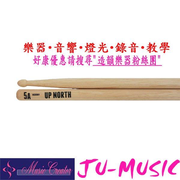 造韻樂器音響- JU-MUSIC - Up North by Los Cabos 加拿大 鼓棒 白胡桃木 5A