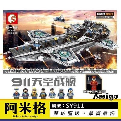 阿米格Amigo│S牌 SY911  加長版 神盾局航空母艦 復仇者聯盟 超級英雄 非樂高76042但相容