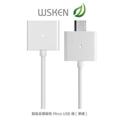 *PHONE寶*WSKEN 智能金屬磁性Mirco USB線 充電傳輸線 (單線)