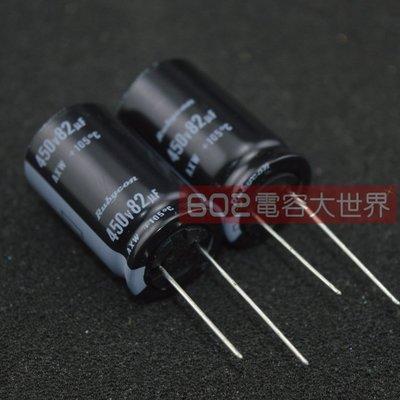 紅寶石電解電容 rubycon 450v82uf AXW 高頻低阻抗品 18*30 w133 056 [9001182]