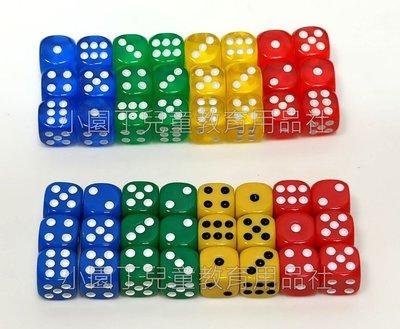 小園丁 桌遊配件 1.2公分 彩色塑膠 點數骰子 7Y 10Y dice 桃園市