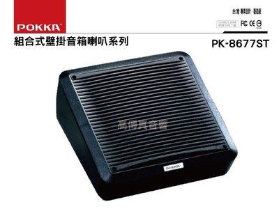 高傳真音響【POKKA PK-8677ST(黑)】8吋廣播斜面喇叭│10W變壓器│學校.補習班