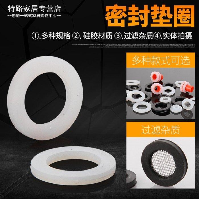 水龍頭 五金用品 波紋管進水軟管密封墊圈4分/6分白色硅膠墊片黑色橡膠過濾網墊圈