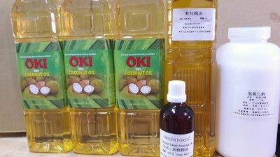 家事皂套裝組(椰子油1L*3瓶,棕櫚油1L*1瓶,氫氧化鈉1kg,甜橙精油100ml )700元,組合如圖
