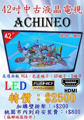 可自取【專業列表維修商】Achineo SF-4261L 42吋LED數位液晶顯示器 3個月保固 送遙控器 (中古機)