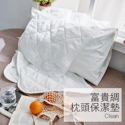 枕頭保潔墊 / 兩入【富貴綢 枕頭保潔墊】耐用不變形  戀家小舖台灣製AGB000