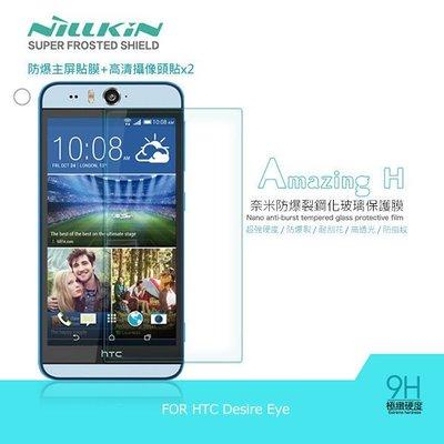 *PHONE寶*HTC Desire Eye Amazing H 防爆鋼化玻璃貼 9H硬度