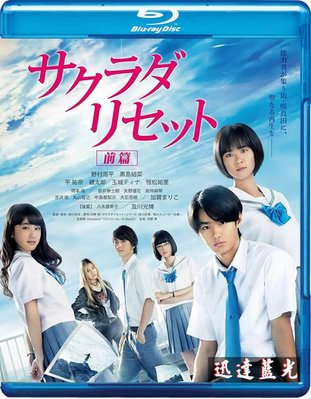 25G任選5套999含運!10672重啟咲良田前篇Sakurada Reset Part I(2017)