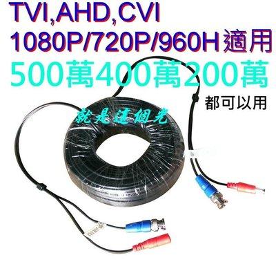 就是這個光 500萬10米懶人線 TVI,AHD,CVI 1080P/960P/720P/960H 影像訊號+DC電源
