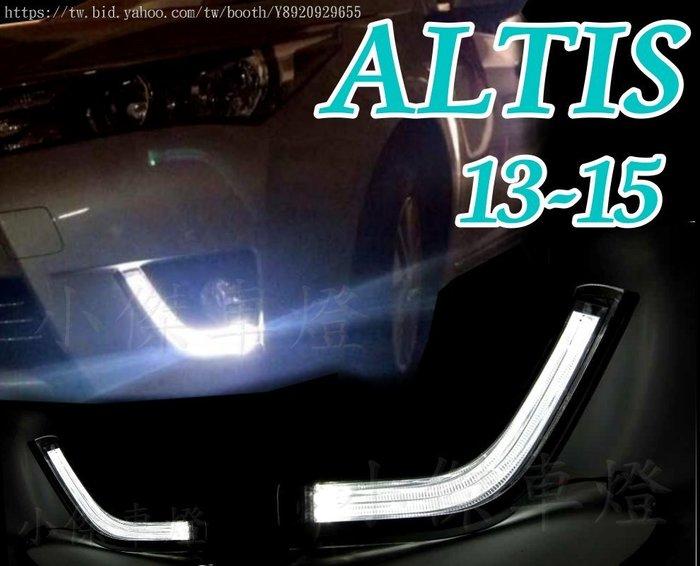 ╣小傑車燈精品╠ 全新 NEW ALTIS 2013 2014 2015 11代 專用 雙導光 日行燈 晝行燈 含外框