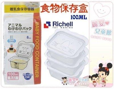 麗嬰兒童玩具館~【Richell日本利...