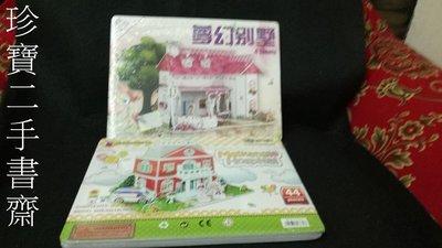 【珍寶二手書齋FB14】夢幻別墅3D拼圖+MEIKANGLE HOSPITAL 2組不拆售