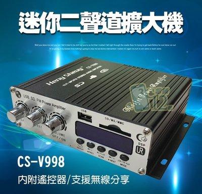 ►3C當舖12號◄CSV-998迷你綜合擴大機 汽車/機車/家用 二聲道 支援FM、SD、USB、無線 現貨