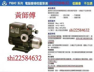 *黃師傅*【大井泵浦1】TQIC1500 2HP電腦變頻恆壓加壓馬達 恆壓加壓機 TQIC 1500