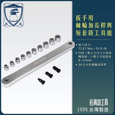 【匠資訊工具網】扳手用棘輪加長桿與短套筒工具組 台灣製