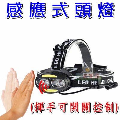 【珍愛頌】M018 感應式頭燈 T6 附二電池 感應頭燈 強光頭燈 夜衝 搭帳篷 露營燈 頭戴燈 工作燈 紅外線感應