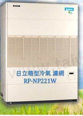 日立冷氣濾網 箱型冷氣濾網 RP-NP221W  1組2片 原廠材料 日立冷氣 日立冷氣空氣濾網 原廠濾網 【皓聲電器】