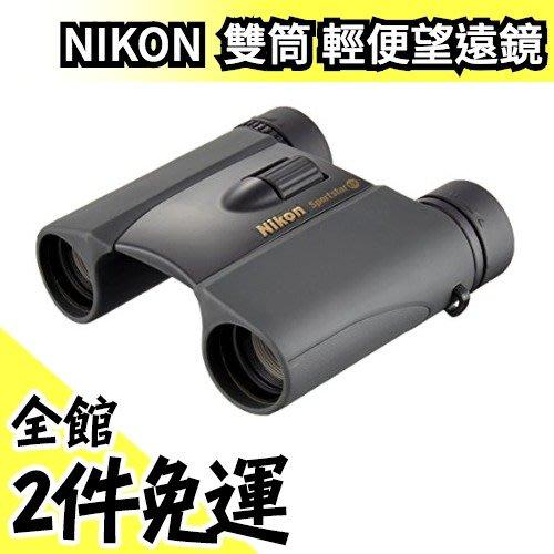 【8倍 防水型】日本境內版 NIKON Sportstar EX 8X25 DCF 雙筒輕便望遠鏡 演唱會【水貨碼頭】