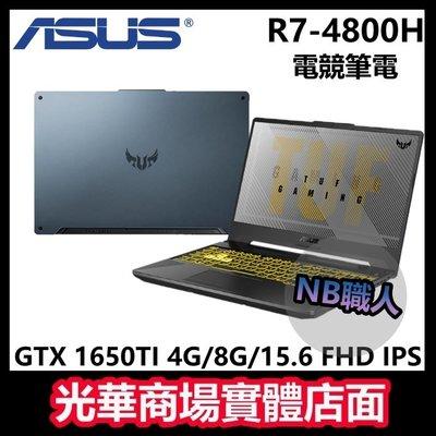 【NB職人】R7獨顯/16G GTX1650Ti ASUS華碩 電競 筆電 FA506II-0031A4800H