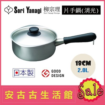 (缺貨!) 日本 SORI YANAGI 柳宗理【片手鍋 18 cm 霧面】附鍋蓋 不鏽鋼 單手鍋 消光 另有16cm