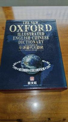 牛津當代大辭典(With Illustrated English-Chinese Dictionary)-原價$3000